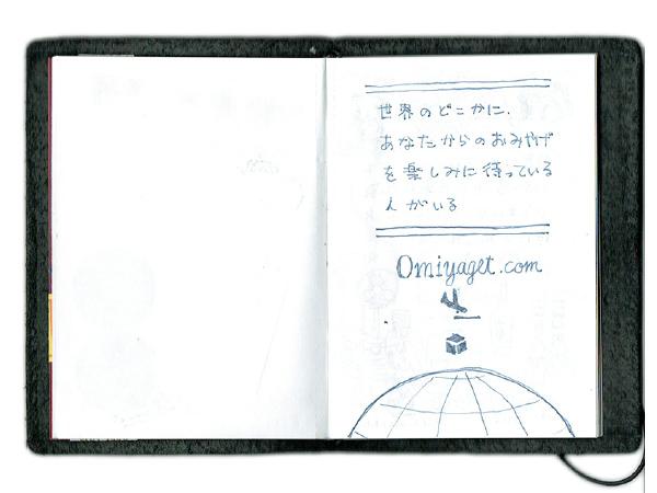 ABOUT OMIYAGET.COM (en)