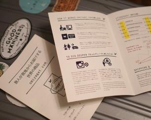 DAY0:NAGOYA〜改めてomiyaget旅行の説明